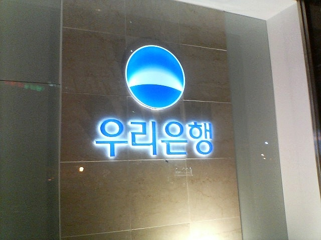 Woori Bank Tries out Ripple, says Process is Cheaper and Quicker than Traditional Method